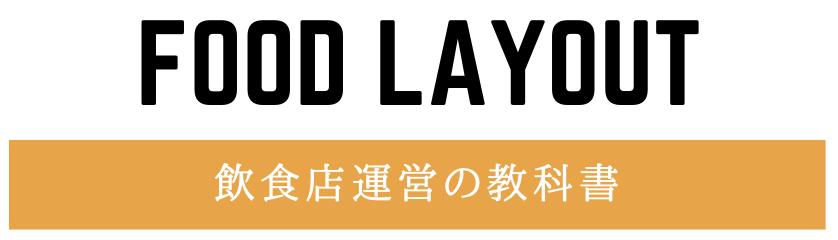 FOOD LAYOUT『フードレイアウト』